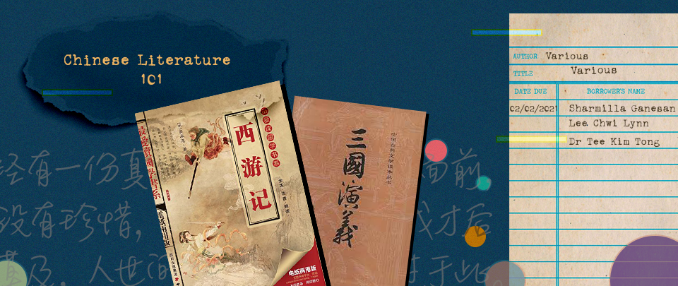 By the Book: Chinese Literature 101