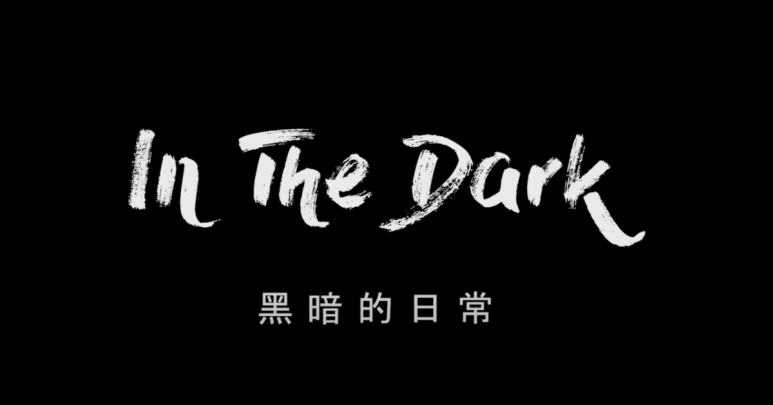 Stay Home & Watch: In The Dark